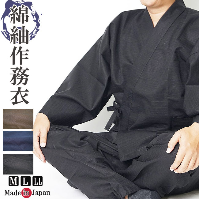 作務衣 日本製 メンズ 綿紬作務衣 綿100%2100 M/L/LL「作務衣 メンズ 父の日 作務衣 さむえ 男性」