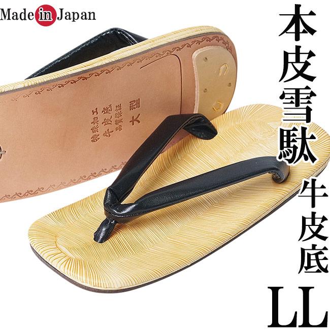 紳士用 お洒落雪駄(せった)-底牛革使用鼻緒本皮-黒 LLサイズ日本製