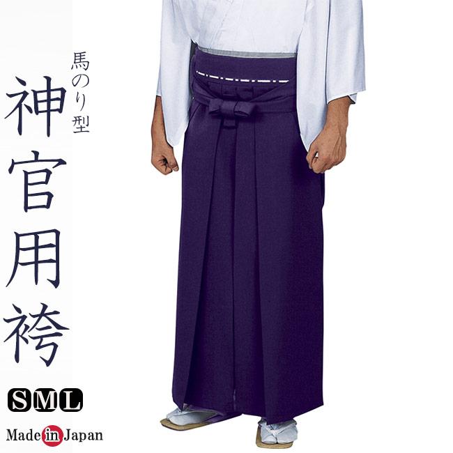 神官用 袴紫 ポリエステル65%レーヨン35% 神職 馬のり型 男性 日本製 5468 S/M/L