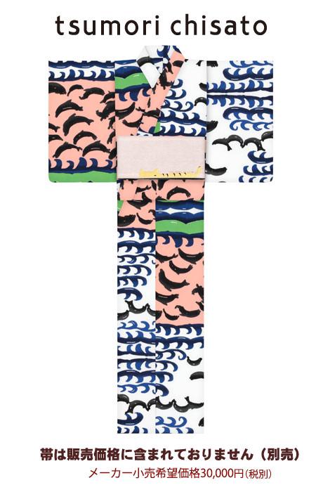 【SALE】ツモリチサト浴衣(ゆかた)仕立て上がり6t-14 【送料無料】【あす楽対応】
