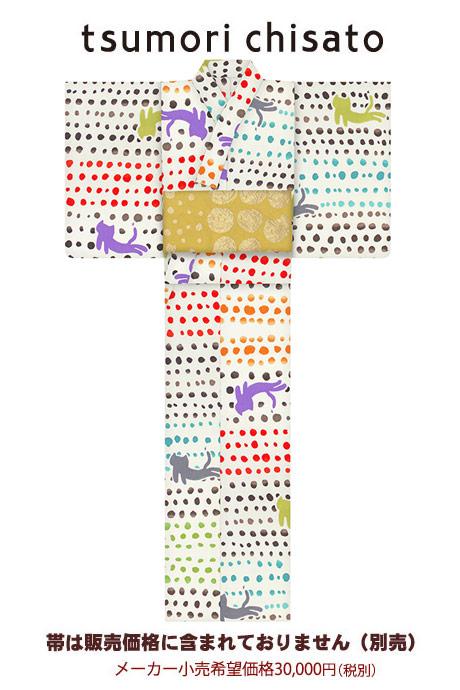 浴衣 レディース 単品 ツモリチサト浴衣 ゆかた 仕立て上がり 8t-12 [浴衣 レディース 女性 ゆかた]