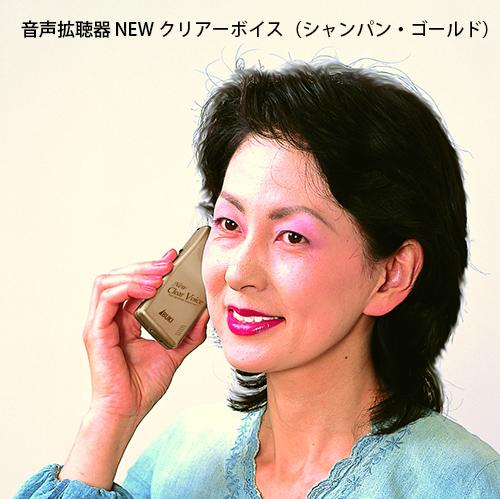 音声拡張器 携帯 送料無料【音声拡聴器 NEW クリアーボイス(シャンパン・ゴールド)】【送料無料】必要なときだけ本体握って耳に当てれば音声を拡大して聞き取れる! 集音器 補聴器 mate