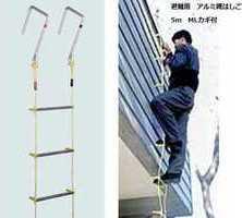 避難用 縄はしご はしご 防災梯子 防災 送料無料【避難用 アルミ縄はしご 8m MLカギ付き】【送料無料】横桟には丈夫で軽くて錆びないアルミを使用しています。 mate