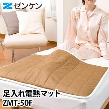 マット 寝具 ヒーター 暖房器具 電気毛布 足入れ 暖房 電磁波カット【足入れ電熱マット ZMT-50F】【送料無料】足元が冷えてなかなか眠りにつけない方におすすめ sl