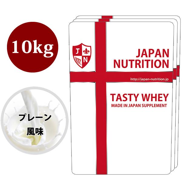 ホエイ10kg 送料無料 コスパ日本一挑戦 1kg×10個セット プレーン 無添加 国産 ホエイプロテイン 10kg テイスティホエイ プロテイン10キロ