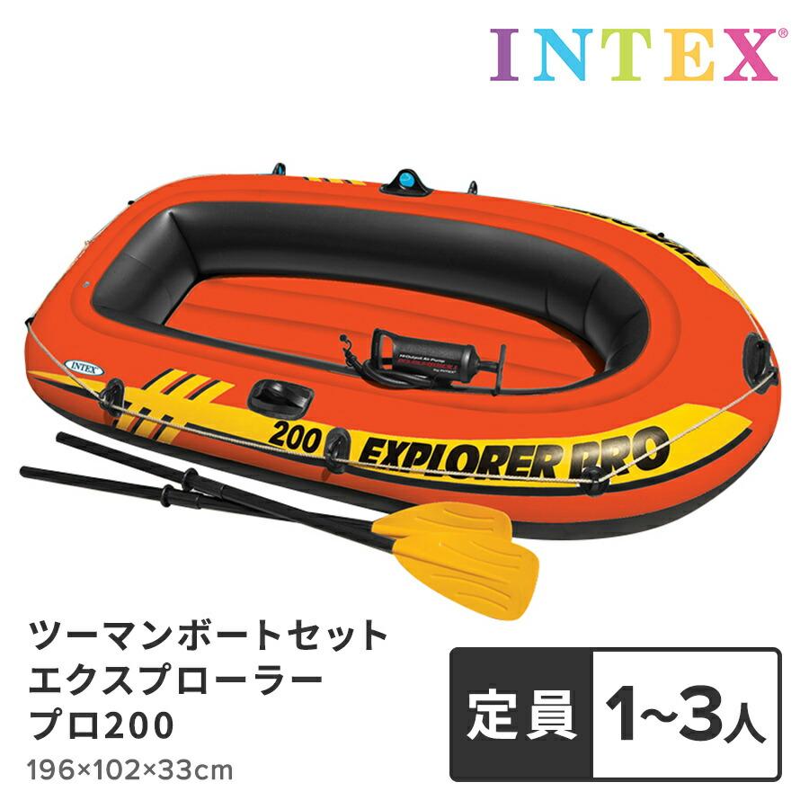 送料無料 定番スタイル 夏のレジャーで大活躍 INTEX社製のボートです 安心の空気室2個設計 水に浮かんで水中をのぞいてみよう ツーマンボートセットエクスプローラ―プロ200 ゴムボート カヤック 2人乗り 安値 インテックス intex ハンドポンプセット フロート アウトドア マリンスポーツ フロートボート 海水浴