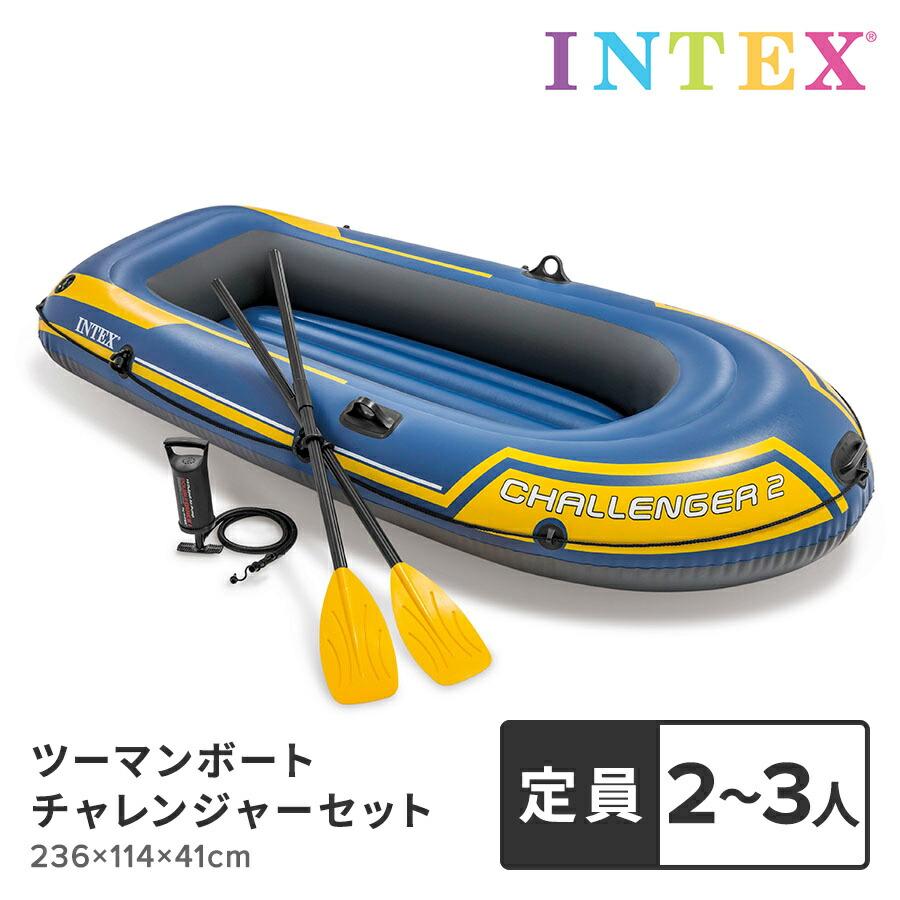 送料無料 夏のレジャーで大活躍 初売り INTEX社製のボートです 安心の空気室2個設計 水に浮かんで水中をのぞいてみよう ツーマンボートチャレンジャーセット ゴムボート 安心の定価販売 カヤック 2人乗り アウトドア インテックス フロートボート ハンドポンプセット フロート intex 海水浴 マリンスポーツ