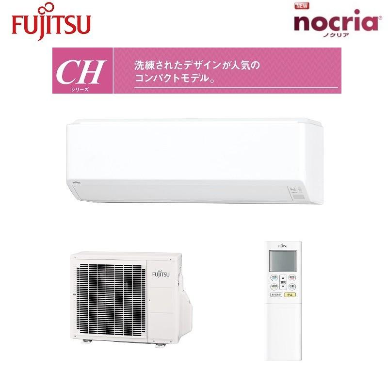 送料無料 2018年モデル 富士通ゼネラルAS-C28Hおもに10畳用エアコン