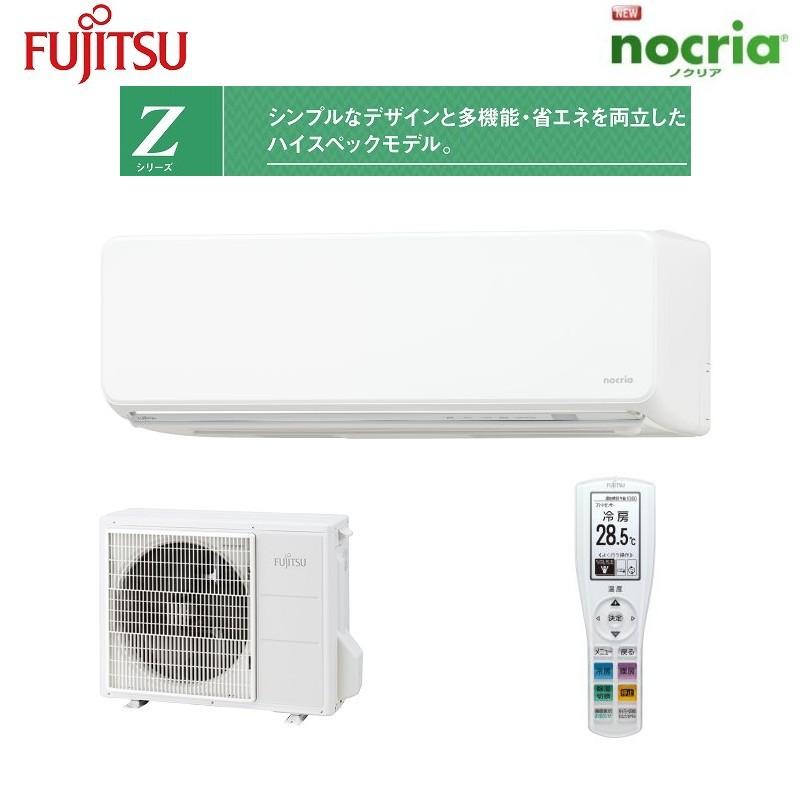 送料無料 2018年モデル 富士通ゼネラルAS-Z22Hおもに6畳用エアコン