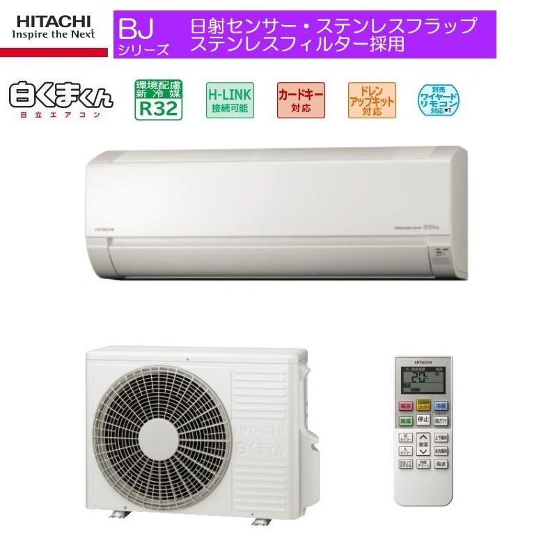 送料無料 2018年モデルHITACHI 日立RAS-BJ56H2おもに18畳用エアコン