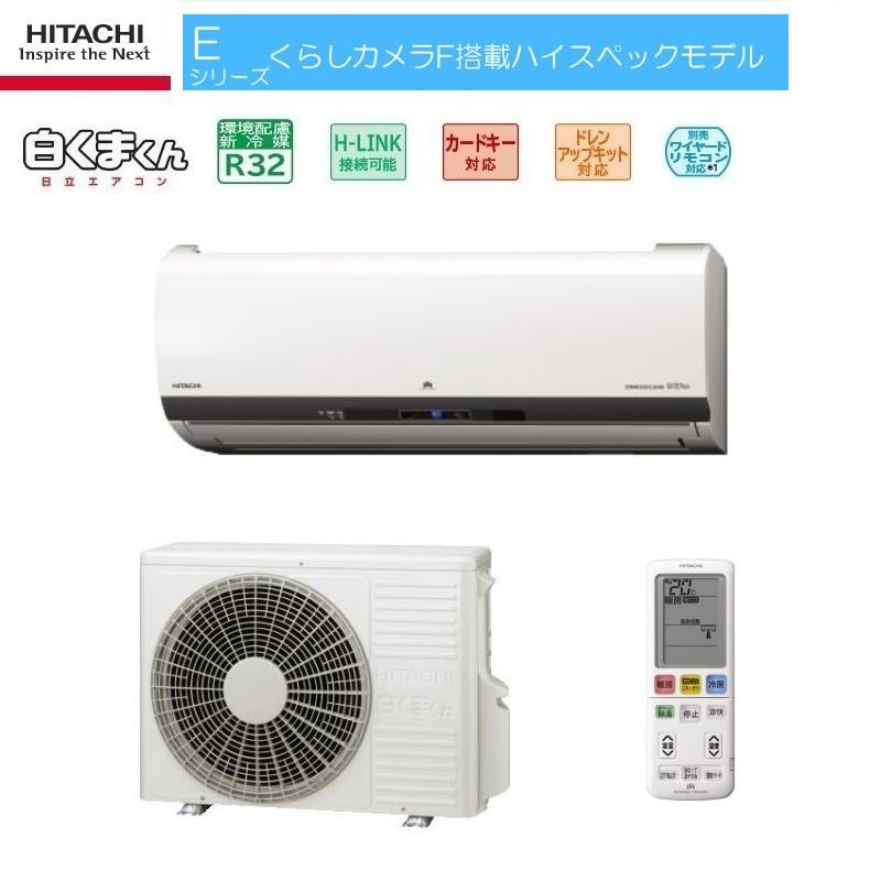 送料無料 2018年モデルHITACHI 日立RAS-EL71H2おもに23畳用エアコン