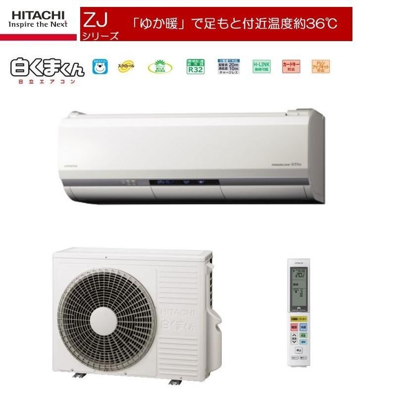 送料無料 2018年モデルHITACHI 日立RAS-ZJ71H2おもに23畳用エアコン