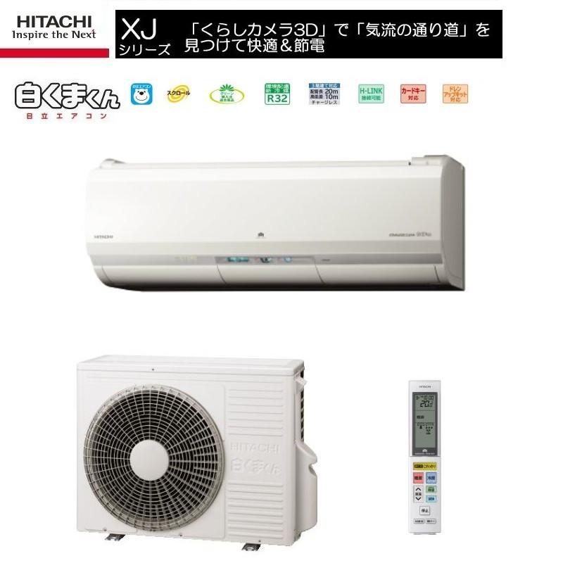 送料無料 2018年モデルHITACHI 日立RAS-XJ25Hおもに8畳用エアコン