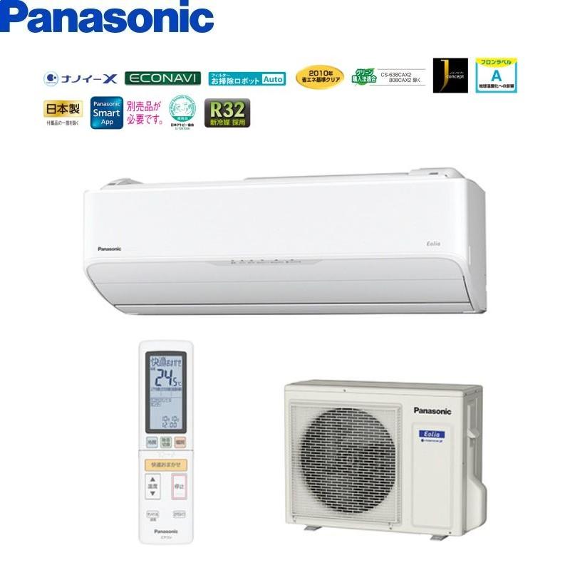 送料無料 2018年モデルpanasonic パナソニックCS-808CAX2おもに26畳用エアコン