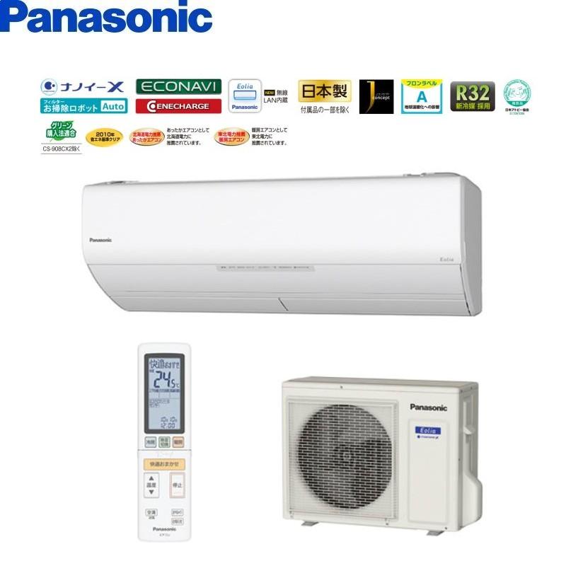 送料無料 2018年モデルpanasonic パナソニックCS-808CX2おもに26畳用エアコン