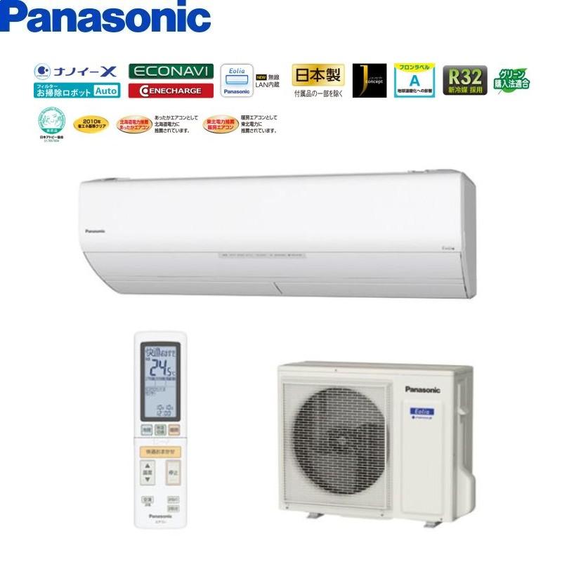 送料無料 2018年モデルpanasonic パナソニックCS-WX908C2おもに29畳用エアコン
