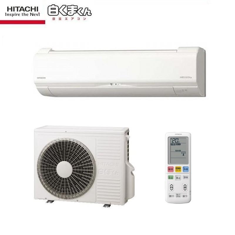 2020年モデル寒冷地エアコンHITACHI 日立RAS-HK28Kおもに10畳用エアコン