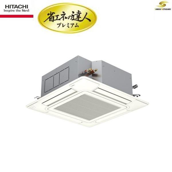 「送料無料」業務用エアコン日立省エネの達人プレミアムRCI-AP140GH3天井埋込カセット形4方向