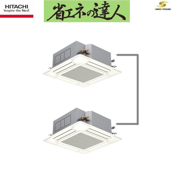「送料無料」業務用エアコン日立省エネの達人RCI-AP335SHP4天井埋込カセット形4方向