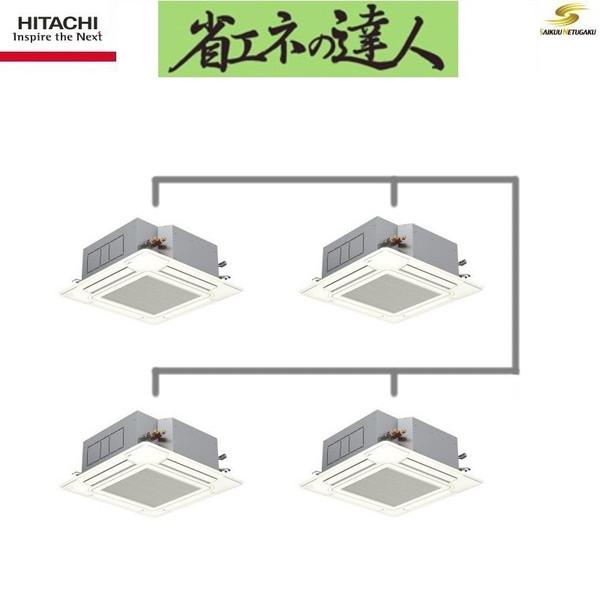 「送料無料」業務用エアコン日立省エネの達人RCI-AP335SHW4天井埋込カセット形4方向