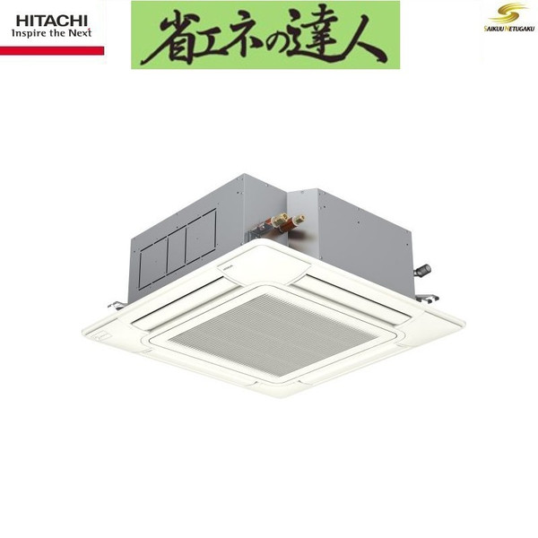 「送料無料」業務用エアコン日立省エネの達人RCI-AP40SH3天井埋込カセット形4方向