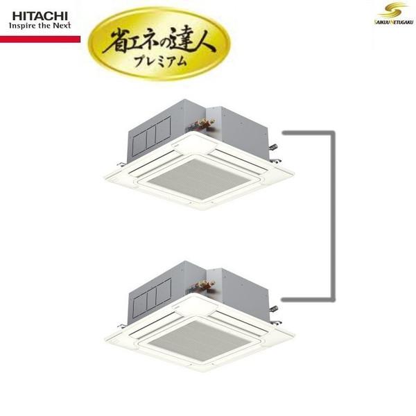 「送料無料」業務用エアコン日立省エネの達人プレミアムRCI-AP80GHP3天井埋込カセット形4方向