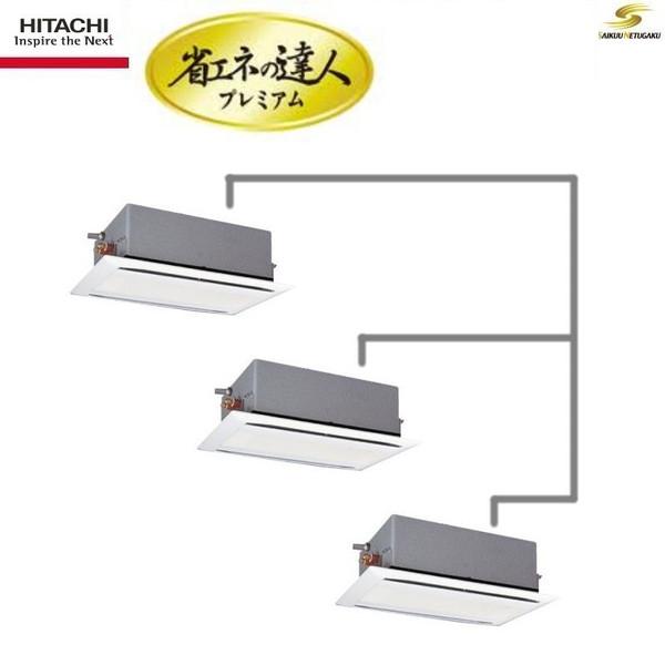 「送料無料」業務用エアコン日立省エネの達人プレミアムRCID-AP112GHG4天井埋込カセット形2方向