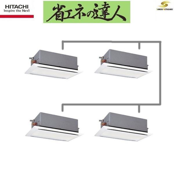 「送料無料」業務用エアコン日立省エネの達人RCID-AP160SHW4天井埋込カセット形2方向