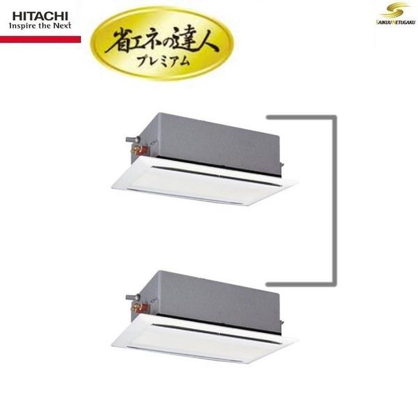 「送料無料」業務用エアコン日立省エネの達人プレミアムRCID-AP224GHP4天井埋込カセット形2方向
