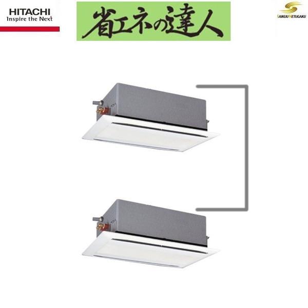 「送料無料」業務用エアコン日立省エネの達人RCID-AP280SHP5天井埋込カセット形2方向