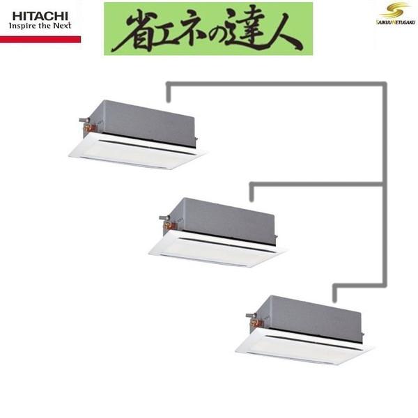 「送料無料」業務用エアコン日立省エネの達人RCID-AP335SHG5天井埋込カセット形2方向