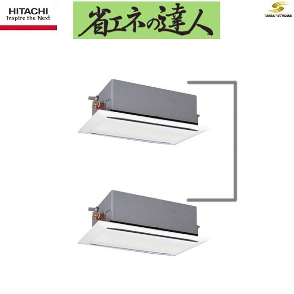「送料無料」業務用エアコン日立省エネの達人RCID-AP40SHP4天井埋込カセット形2方向