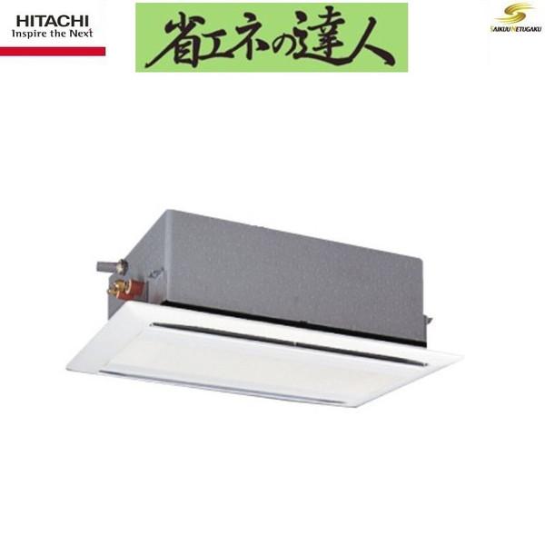 「送料無料」業務用エアコン日立省エネの達人RCID-AP45SH4天井埋込カセット形2方向