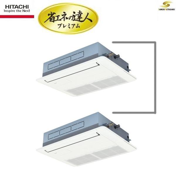 「送料無料」業務用エアコン日立省エネの達人プレミアムRCIS-AP112GHP4天井埋込カセット形1方向