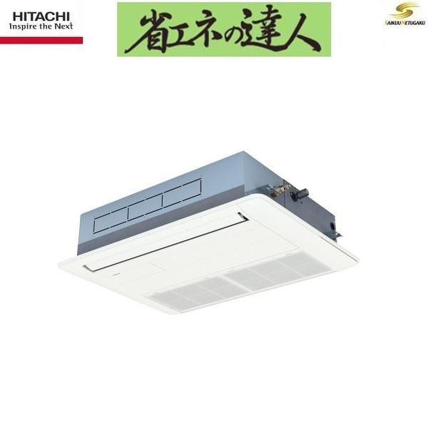 「送料無料」業務用エアコン日立省エネの達人RCIS-AP40SH4天井埋込カセット形1方向