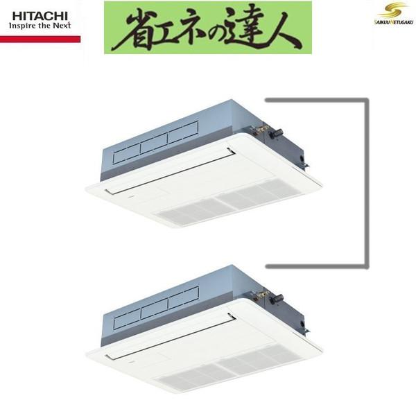「送料無料」業務用エアコン日立省エネの達人RCIS-AP45SHP4天井埋込カセット形1方向