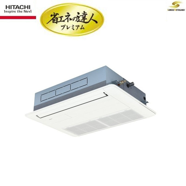 「送料無料」業務用エアコン日立省エネの達人プレミアムRCIS-AP50GH4天井埋込カセット形1方向