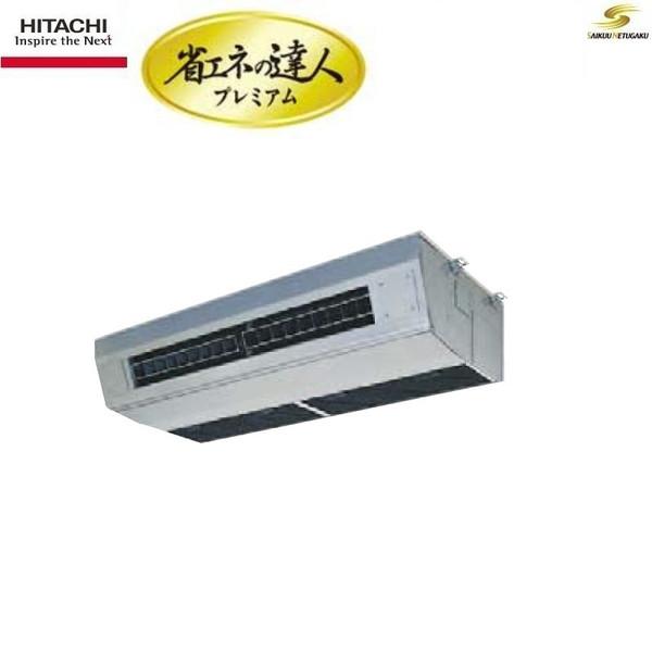 「送料無料」業務用エアコン日立省エネの達人プレミアムRPCK-AP140GH4厨房用天井吊形