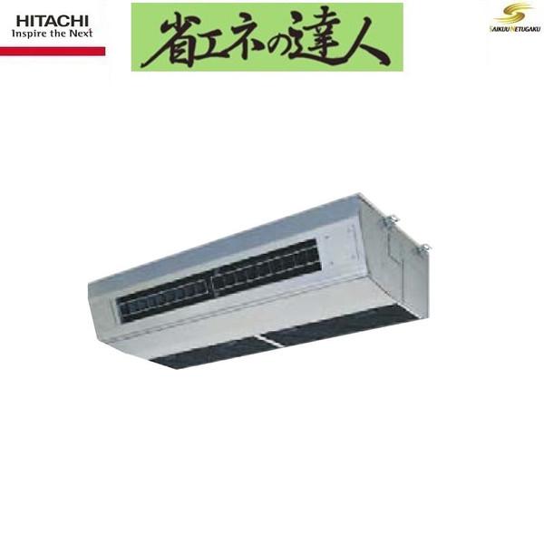 「送料無料」業務用エアコン日立省エネの達人RPCK-AP140SH4厨房用天井吊形