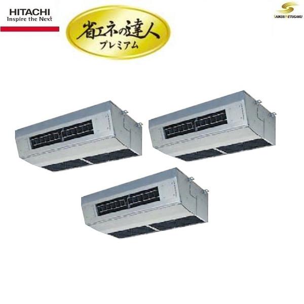 「送料無料」業務用エアコン日立省エネの達人プレミアムRPCK-AP224GHG4厨房用天井吊形