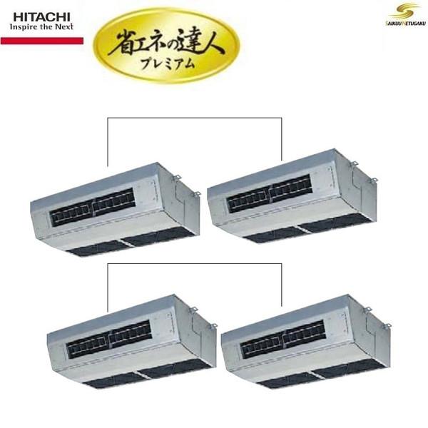 「送料無料」業務用エアコン日立省エネの達人プレミアムRPCK-AP335GHW4厨房用天井吊形