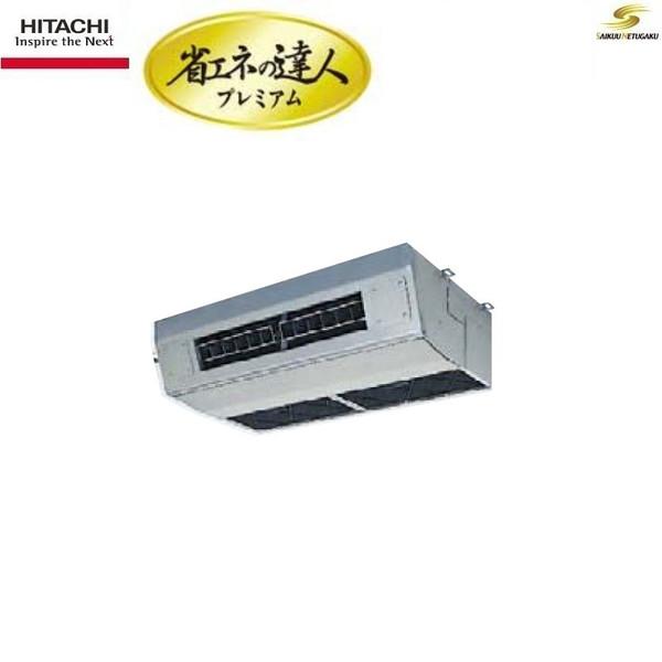 「送料無料」業務用エアコン日立省エネの達人プレミアムRPCK-AP80GH4厨房用天井吊形
