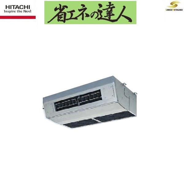 「送料無料」業務用エアコン日立省エネの達人RPCK-AP80SH4厨房用天井吊形