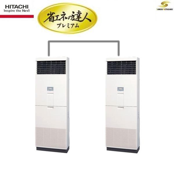 「送料無料」業務用エアコン日立省エネの達人プレミアムRPV-AP112GHP4床置形