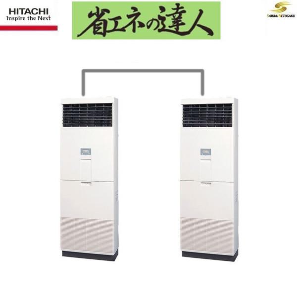 「送料無料」床置形4馬力相当業務用エアコン 「送料無料」業務用エアコン日立省エネの達人RPV-AP112SHP3床置形