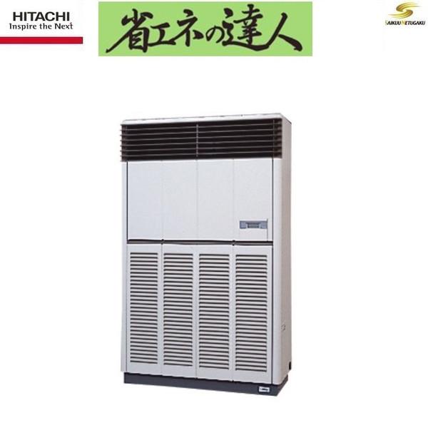 「送料無料」業務用エアコン日立省エネの達人RPV-AP280SH3床置形