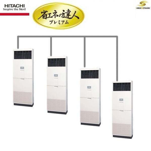「送料無料」業務用エアコン日立省エネの達人プレミアムRPV-AP335GHW4床置形