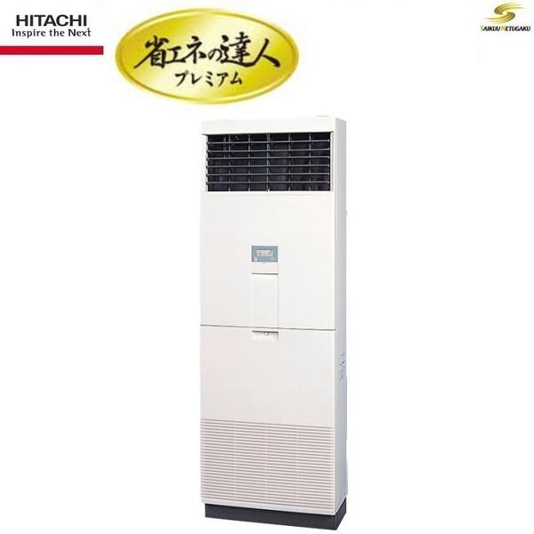 「送料無料」業務用エアコン日立省エネの達人プレミアムRPV-AP80GH4床置形