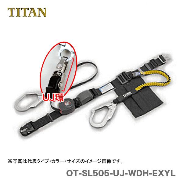 【超特価】【オススメ】〈サンコー〉 ダブルランヤード式安全帯 巻取&伸縮ストラップ OT-SL505-UJ-WDH-EXYL