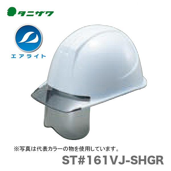 谷沢製作所 保護帽 ヘルメット ST#161VJ-SHGR 〈タニザワ〉 ブランド激安セール会場 オススメ 日本